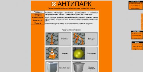 Novosibirsk-Antipark