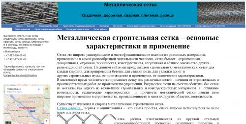 Novosibirsk-Konstanta