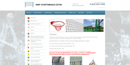 Novosibirsk-Mir-sportivnyih-setok