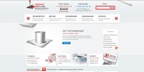 Novosibirsk-Sibirskiy-Сentr-Stali
