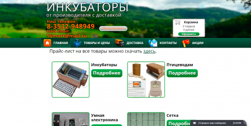 Orenburg-IP-Kakurina E.V.
