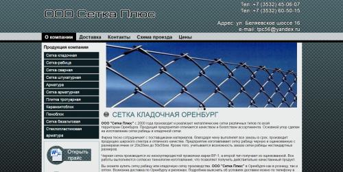 Orenburg-Setka-Plus
