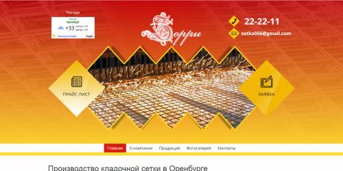 Orenburg-Zorri