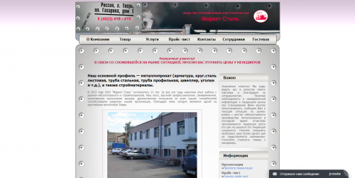 Tver-Market-Stal