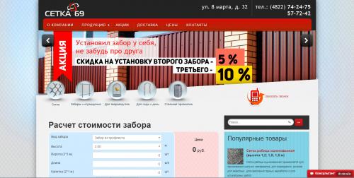 Tver-Setka-69