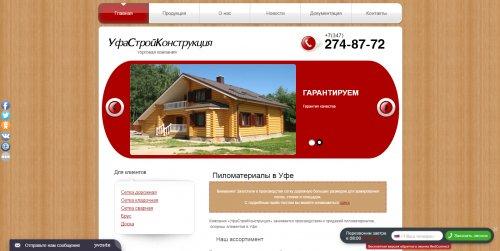 Ufa-UfaStroyKonstruktsiya