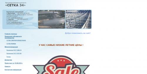 Volgograd-Setka-34