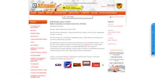 Vologda-APlayn