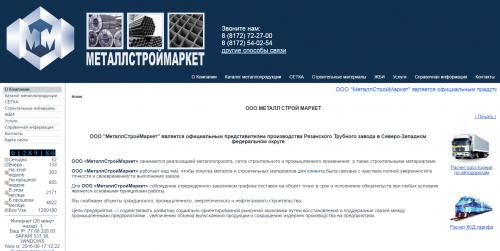 Vologda-MetallStroyMarket