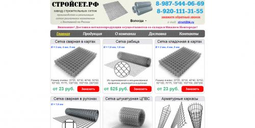 Vologda-STROYSET.RF
