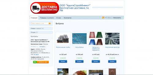 Voskresensk-AdogaStroyInvest