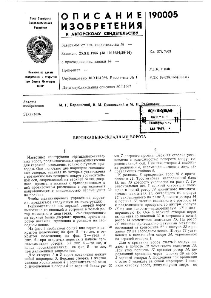 Бюллетень Комитета по делам изобретений и открытий при Совете Министров СССР.